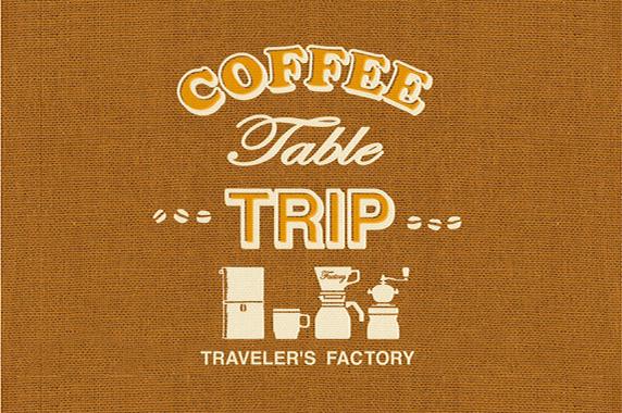 コーヒー関連