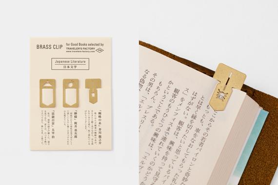 TF ブラスクリップ BOOKS 日本文学