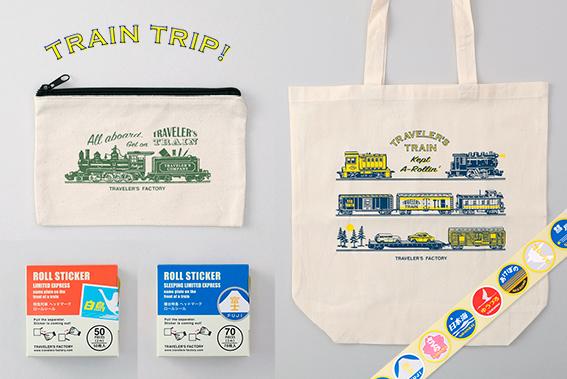 「train trip」