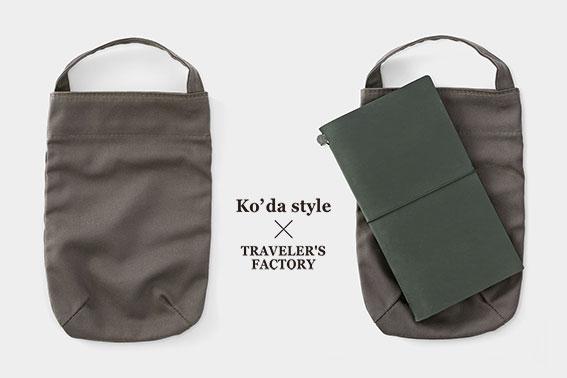 Ko'da style × TRAVELER'S FACTORY