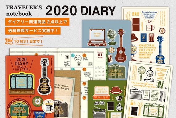 2020diary