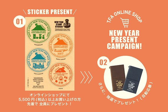 NEW YEAR LOTTERY