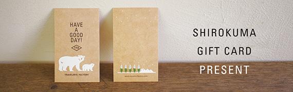 2014年限定クリスマスカード01