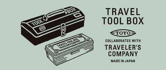 【TFA】コラボレーションツールボックスや、トラベラーズノート用バッグ、トロールに新色が登場!