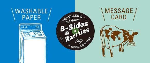 「トラベラーズノート B-Sides & Rarities」の店舗スタッフおすすめの使い方をご紹介
