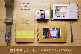 旅と写真とノート