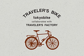 TRAVELER'S BIKE - tokyobike × TRAVELER'S FACTORY