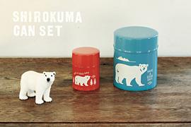 シロクマ缶セット