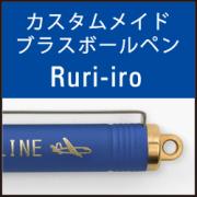 TF オーダー ブラスボールペン Ruri-iro