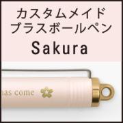 TF オーダー ブラスボールペン Sakura