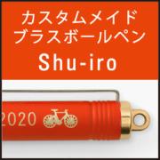 TF オーダー ブラスボールペン Shu-iro